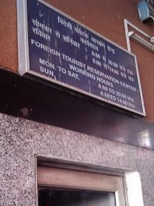バラナシ駅の外国人専用チケット売場の入口