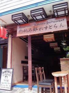 和食レストラン桃太郎