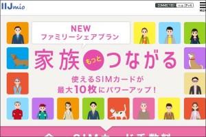個人向けSIM・インターネットサービスのIIJmio