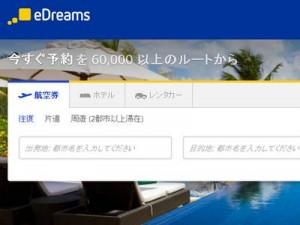 格安航空券販売サイト「eDreams」