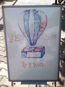 熱気球ツアー