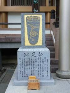 30番札所善楽寺の仏足石
