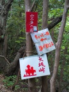 大坂峠の道しるべ