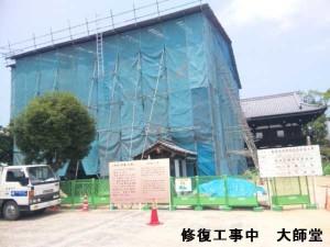 55番札所南光坊の修復工事中の大師堂