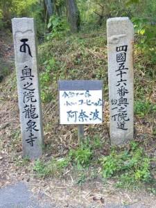 龍泉寺への道しるべ