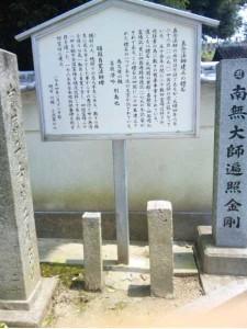 延命寺真念法の道しるべ