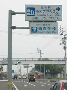 61番札所香園寺前