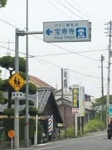 62番札所宝寿寺前