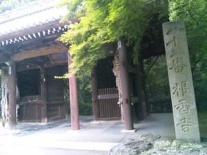 82番札所根香寺の山門