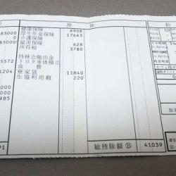 給与明細票 8月分 トヨタ車体