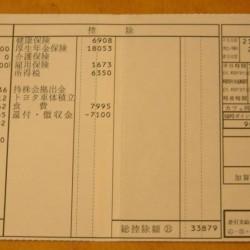 給与明細票 12月分 トヨタ車体