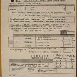 2012年度期初申請書