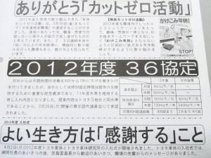 2012年36協定