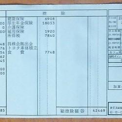 給与明細票 4月分 トヨタ車体