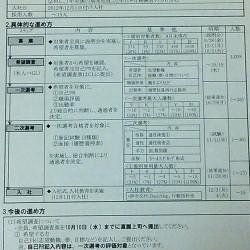 2012年12月正社員登用説明会