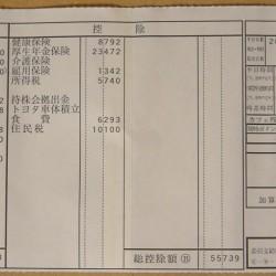 給与明細票 10月分(2年目)  トヨタ車体