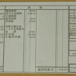 給与明細票 11月分(2年目) トヨタ車体