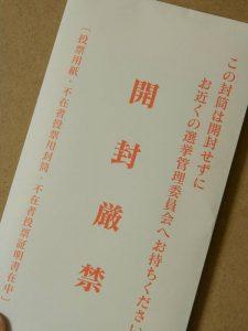 開封厳禁の白封筒