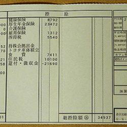 給与明細票 12月分(2年目) トヨタ車体