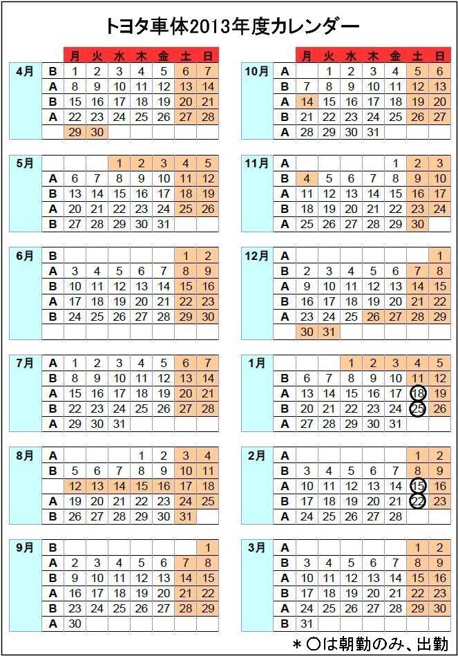 デンソー カレンダー 2020 2021年度 デンソートリムカレンダー