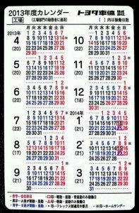 トヨタ車体工場カレンダー2013年度