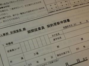 期間従業員契約更新申請書