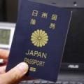 パスポート取得
