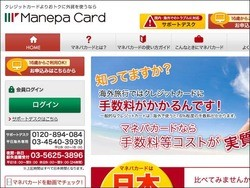 Manepa Card(マネパカード)