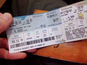 慶州行きのチケット