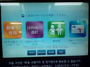 日本語対応のICカード発行機