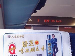 中国の新幹線CRH