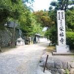 第57番札所栄福寺