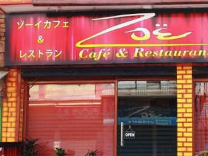 バラナシのゾーイカフェ